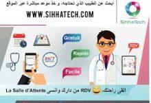 Photo de SihhaTech: La Start-up qui démocratise la télémédecine